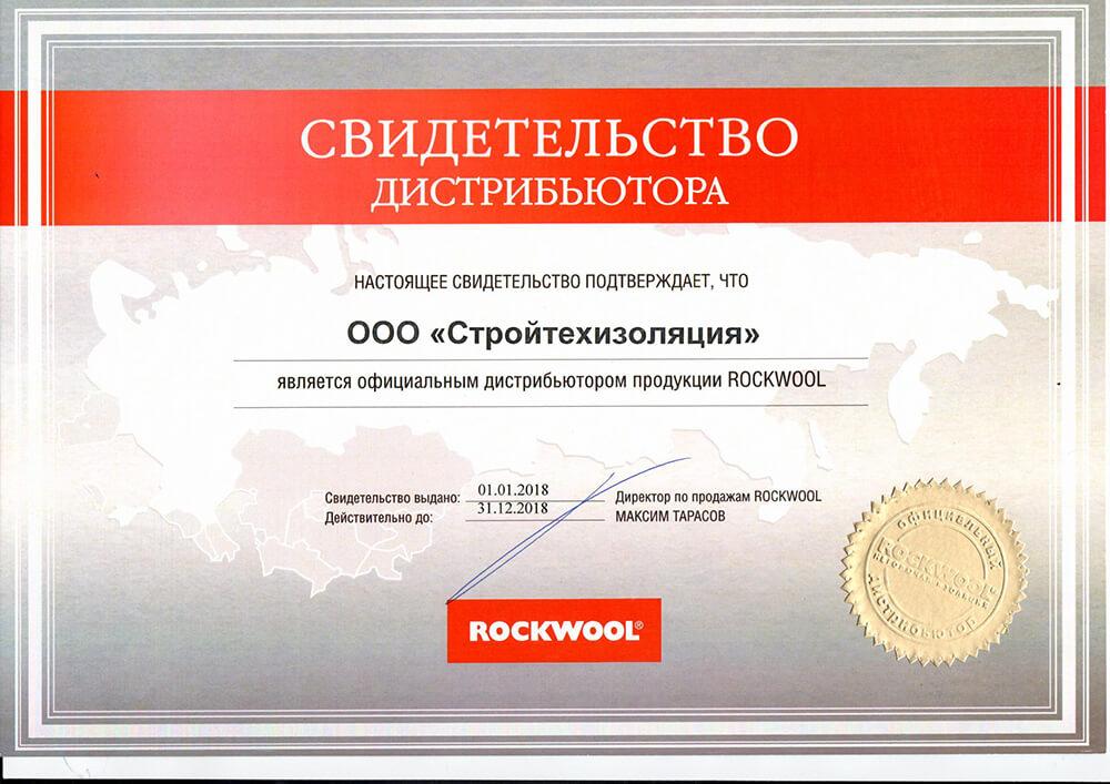 ROCKWOOL sertificate